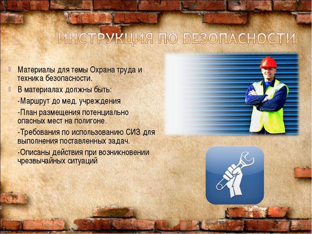 Материалы для темы Охрана труда и техника безопасности. В материалах должны б...