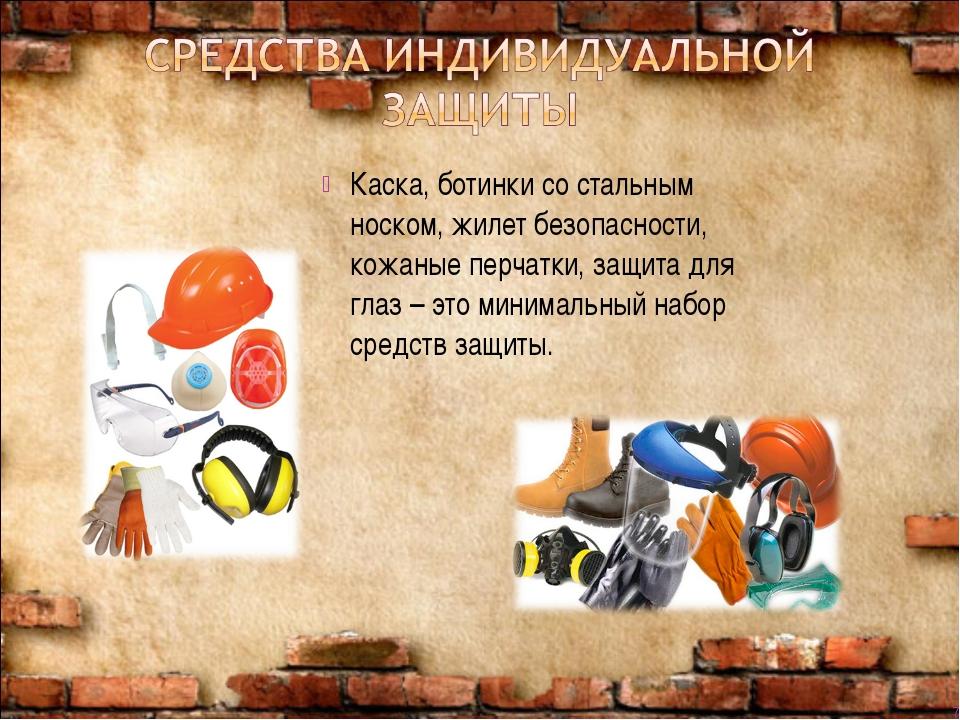 Каска, ботинки со стальным носком, жилет безопасности, кожаные перчатки, защи...
