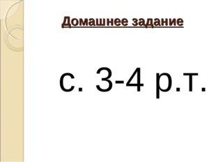Домашнее задание с. 3-4 р.т.