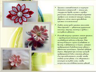 Канзаши изготовляются из широкого диапазона материалов — таких как лакируемое