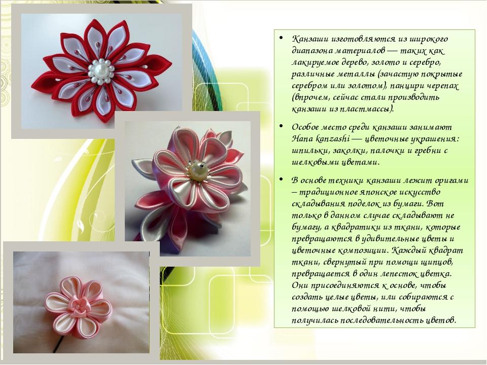 Канзаши изготовляются из широкого диапазона материалов — таких как лакируемое...