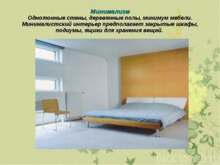 Минимализм Однотонные стены, деревянные полы, минимум мебели. Минималистский