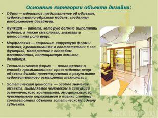 Основные категории объекта дизайна: Образ — идеальное представление об объект