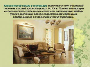 Классический стиль в интерьере включает в себя обширный перечень стилей, суще