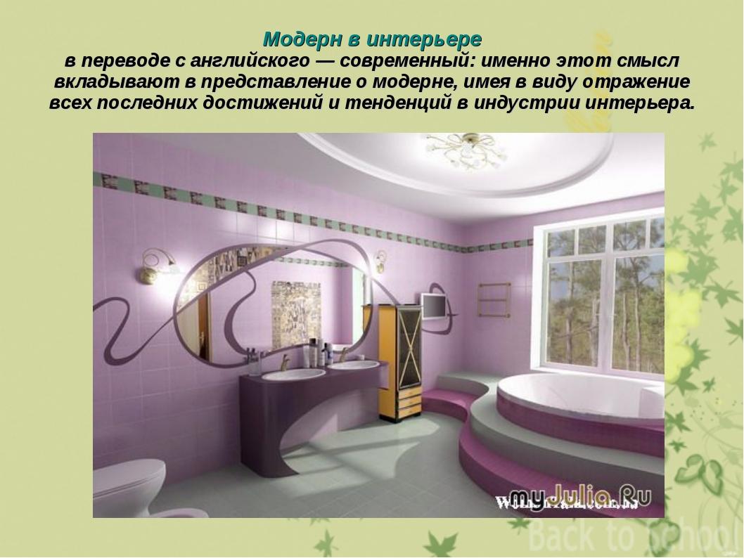 Модерн в интерьере в переводе с английского — современный: именно этот смысл...