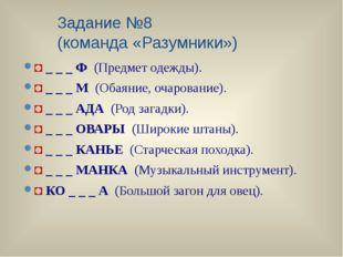 Задание №8 (команда «Разумники») ◘_ _ _ Ф (Предмет одежды). ◘_ _ _ М (Оба