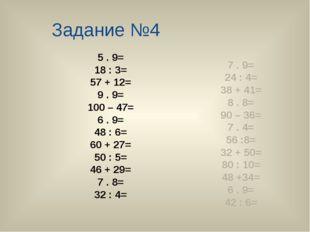 Задание №4 5 . 9= 18 : 3= 57 + 12= 9 . 9= 100 – 47= 6 . 9= 48 : 6= 60 + 27= 5