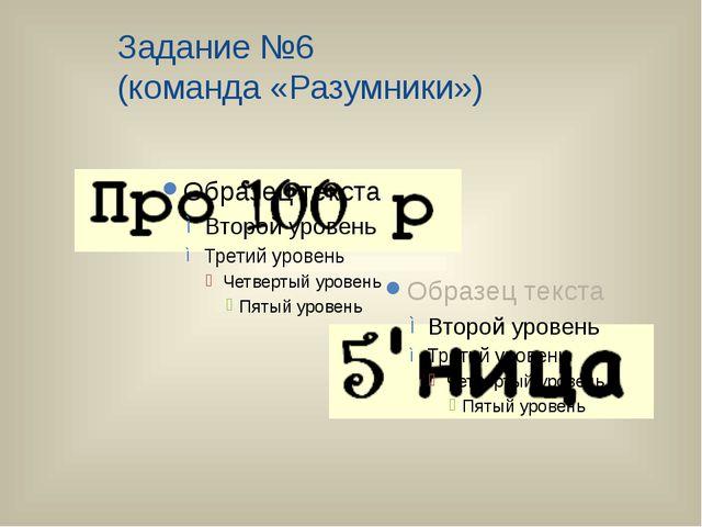 Задание №6 (команда «Разумники»)