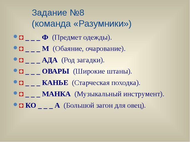 Задание №8 (команда «Разумники») ◘_ _ _ Ф (Предмет одежды). ◘_ _ _ М (Оба...