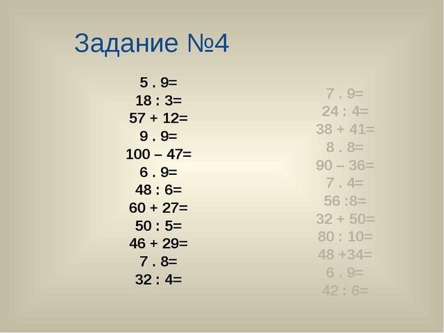 Задание №4 5 . 9= 18 : 3= 57 + 12= 9 . 9= 100 – 47= 6 . 9= 48 : 6= 60 + 27= 5...