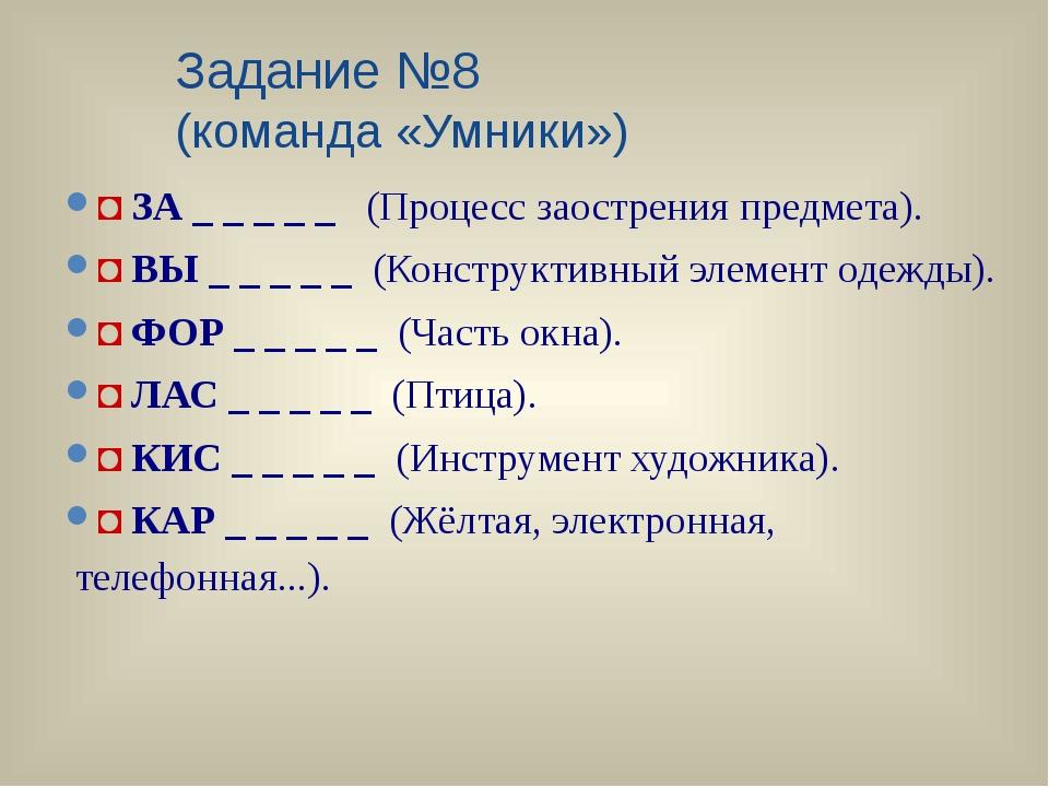 Задание №8 (команда «Умники») ◘ЗА _ _ _ _ _ (Процесс заострения предмета)....