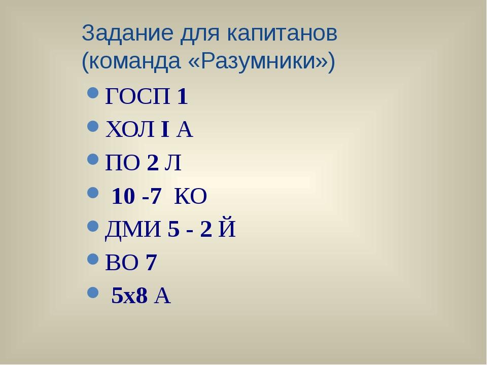 Задание для капитанов (команда «Разумники») ГОСП1 ХОЛIА ПО2Л 10 -7 КО...