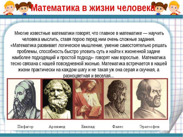 Математика в жизни человека Многие известные математики говорят, что главное...