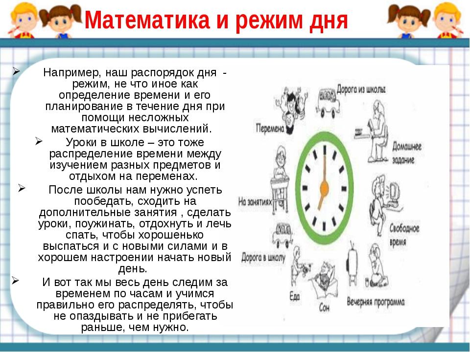 Математика и режим дня Например, наш распорядок дня - режим, не что иное как...