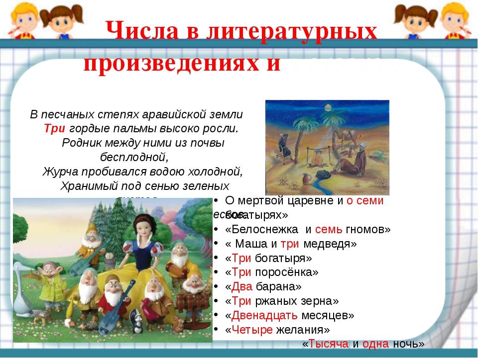 Числа в литературных произведениях и в сказках В песчаных степях аравийской з...
