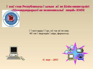 Қазақстан Республикасы Ғылым және Білім министрлігі «Мамандандырылған экономи