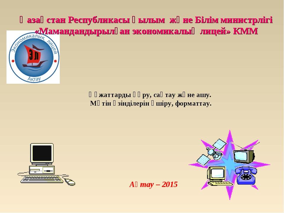 Қазақстан Республикасы Ғылым және Білім министрлігі «Мамандандырылған экономи...