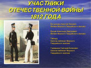 УЧАСТНИКИ ОТЕЧЕСТВЕННОЙ ВОЙНЫ 1812 ГОДА Богданович Николай Петрович Мичман М