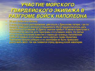 УЧАСТИЕ МОРСКОГО ГВАРДЕЙСКОГО ЭКИПАЖА В РАЗГРОМЕ ВОЙСК НАПОЛЕОНА 28 мая прибы