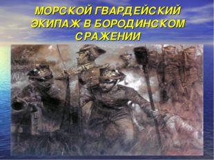 МОРСКОЙ ГВАРДЕЙСКИЙ ЭКИПАЖ В БОРОДИНСКОМ СРАЖЕНИИ