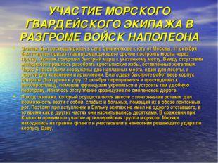 УЧАСТИЕ МОРСКОГО ГВАРДЕЙСКОГО ЭКИПАЖА В РАЗГРОМЕ ВОЙСК НАПОЛЕОНА Экипаж был р