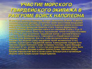 УЧАСТИЕ МОРСКОГО ГВАРДЕЙСКОГО ЭКИПАЖА В РАЗГРОМЕ ВОЙСК НАПОЛЕОНА 23 мая было