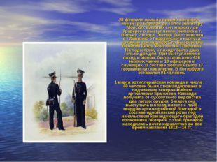 28 февраля пришло письмо военного министра Барклая де Толли министру Морских