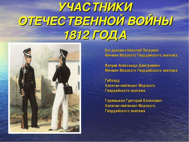 УЧАСТНИКИ ОТЕЧЕСТВЕННОЙ ВОЙНЫ 1812 ГОДА Богданович Николай Петрович Мичман М...