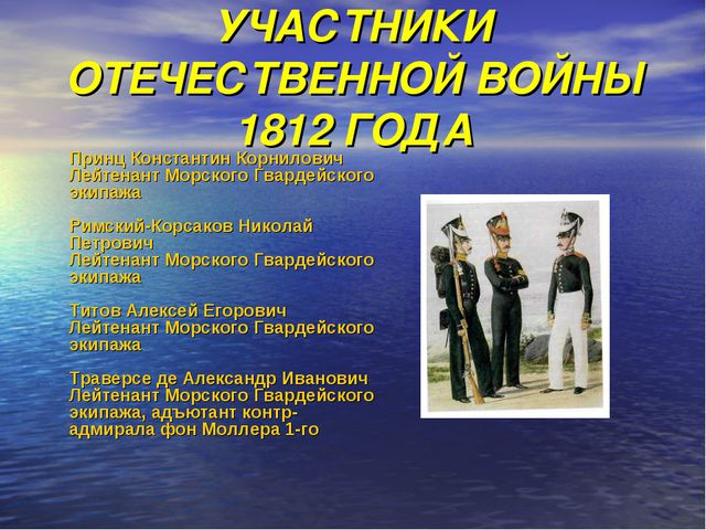 УЧАСТНИКИ ОТЕЧЕСТВЕННОЙ ВОЙНЫ 1812 ГОДА Принц Константин Корнилович Лейтенан...