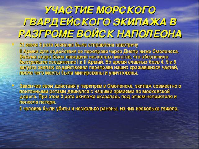 УЧАСТИЕ МОРСКОГО ГВАРДЕЙСКОГО ЭКИПАЖА В РАЗГРОМЕ ВОЙСК НАПОЛЕОНА 21 июля 3 ро...