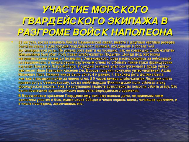УЧАСТИЕ МОРСКОГО ГВАРДЕЙСКОГО ЭКИПАЖА В РАЗГРОМЕ ВОЙСК НАПОЛЕОНА 26 августа,...