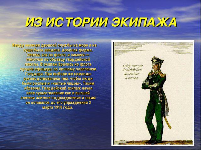 ИЗ ИСТОРИИ ЭКИПАЖА Ввиду несения двоякой службы на море и на суше была введен...