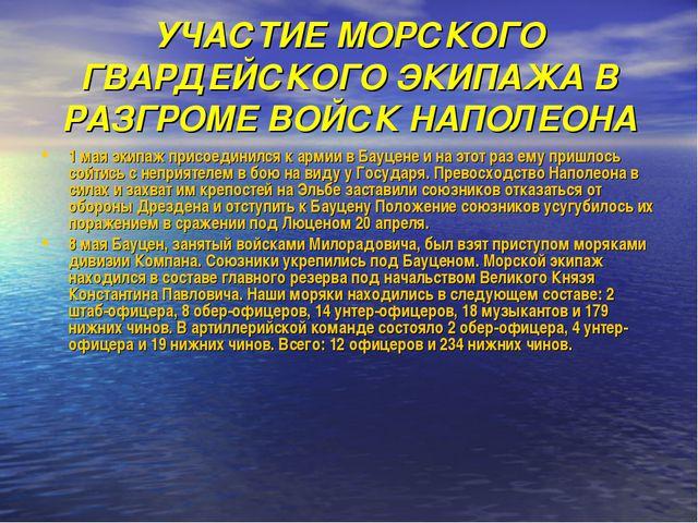 УЧАСТИЕ МОРСКОГО ГВАРДЕЙСКОГО ЭКИПАЖА В РАЗГРОМЕ ВОЙСК НАПОЛЕОНА 1 мая экипаж...