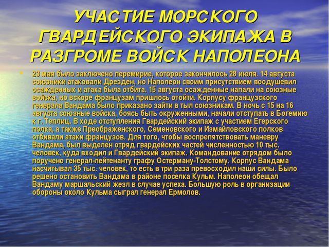 УЧАСТИЕ МОРСКОГО ГВАРДЕЙСКОГО ЭКИПАЖА В РАЗГРОМЕ ВОЙСК НАПОЛЕОНА 23 мая было...