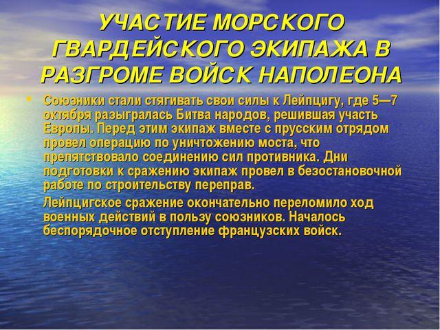 УЧАСТИЕ МОРСКОГО ГВАРДЕЙСКОГО ЭКИПАЖА В РАЗГРОМЕ ВОЙСК НАПОЛЕОНА Союзники ста...