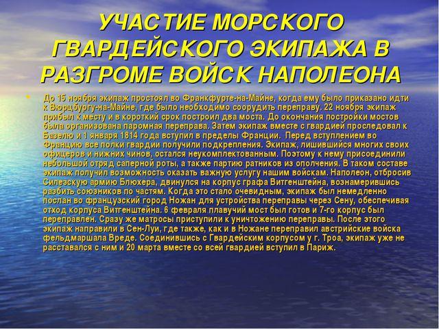 УЧАСТИЕ МОРСКОГО ГВАРДЕЙСКОГО ЭКИПАЖА В РАЗГРОМЕ ВОЙСК НАПОЛЕОНА До 15 ноября...