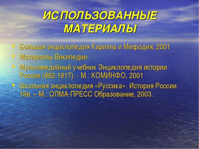 ИСПОЛЬЗОВАННЫЕ МАТЕРИАЛЫ Большая энциклопедия Кирилла и Мефодия, 2001 Материа...