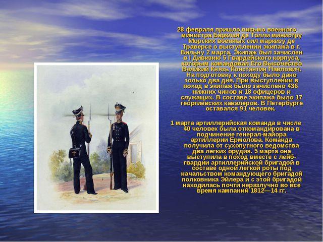 28 февраля пришло письмо военного министра Барклая де Толли министру Морских...