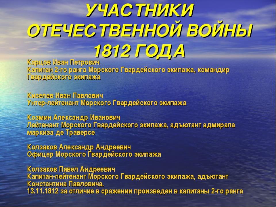УЧАСТНИКИ ОТЕЧЕСТВЕННОЙ ВОЙНЫ 1812 ГОДА Карцов Иван Петрович Капитан 2-го ра...