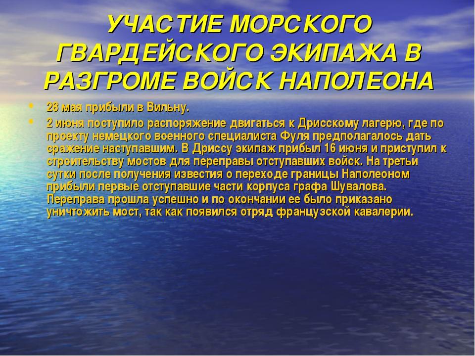 УЧАСТИЕ МОРСКОГО ГВАРДЕЙСКОГО ЭКИПАЖА В РАЗГРОМЕ ВОЙСК НАПОЛЕОНА 28 мая прибы...