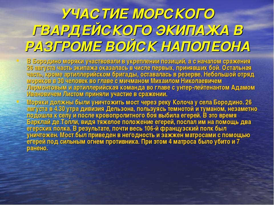 УЧАСТИЕ МОРСКОГО ГВАРДЕЙСКОГО ЭКИПАЖА В РАЗГРОМЕ ВОЙСК НАПОЛЕОНА В Бородино м...