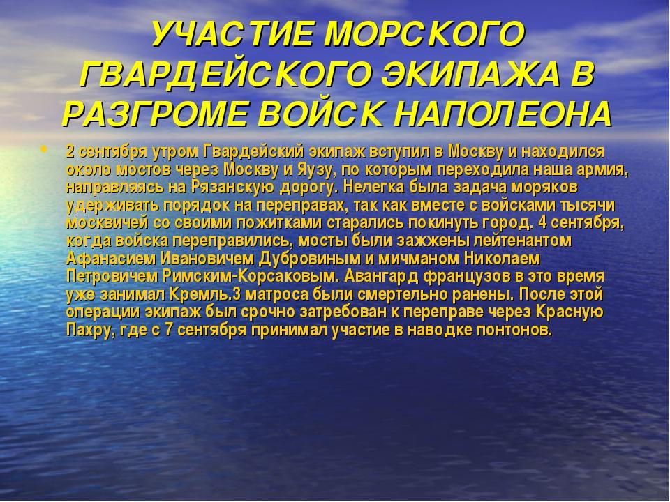 УЧАСТИЕ МОРСКОГО ГВАРДЕЙСКОГО ЭКИПАЖА В РАЗГРОМЕ ВОЙСК НАПОЛЕОНА 2 сентября у...