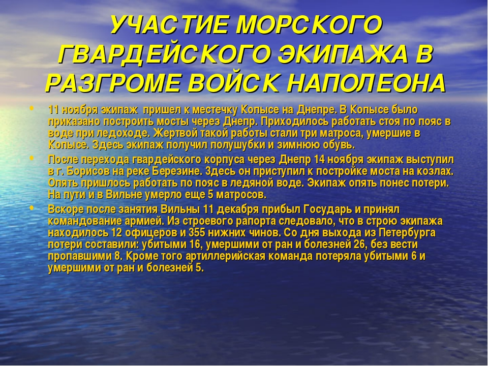 УЧАСТИЕ МОРСКОГО ГВАРДЕЙСКОГО ЭКИПАЖА В РАЗГРОМЕ ВОЙСК НАПОЛЕОНА 11 ноября эк...