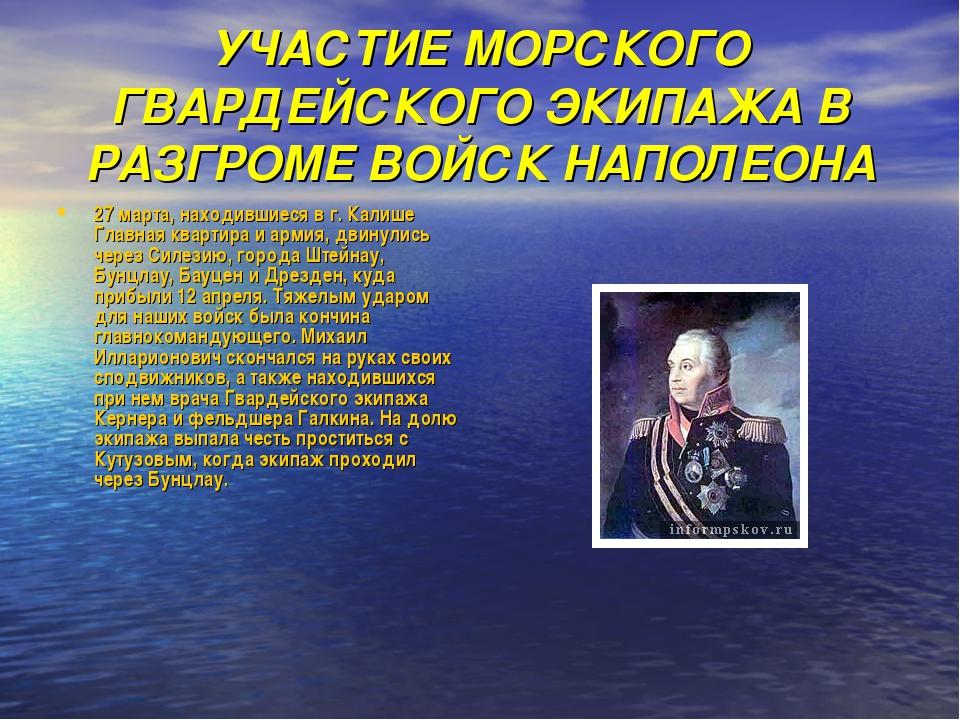 УЧАСТИЕ МОРСКОГО ГВАРДЕЙСКОГО ЭКИПАЖА В РАЗГРОМЕ ВОЙСК НАПОЛЕОНА 27 марта, на...