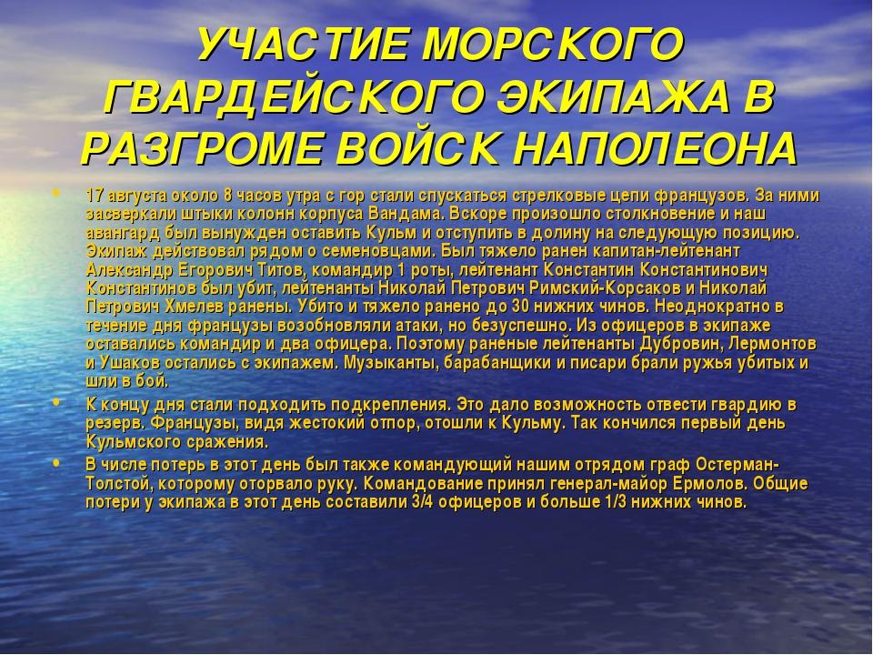 УЧАСТИЕ МОРСКОГО ГВАРДЕЙСКОГО ЭКИПАЖА В РАЗГРОМЕ ВОЙСК НАПОЛЕОНА 17 августа о...