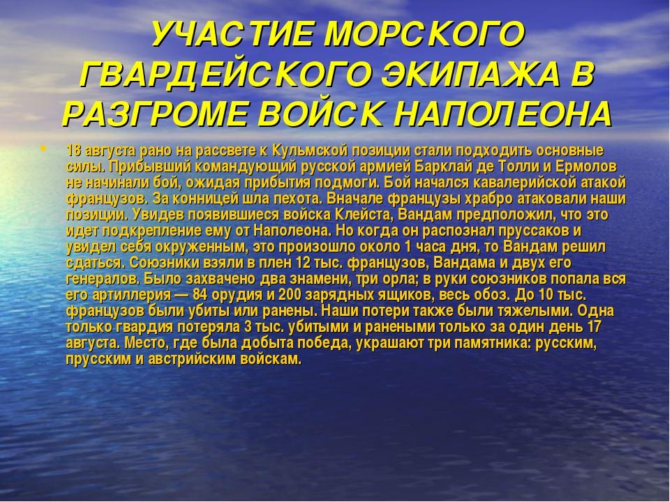 УЧАСТИЕ МОРСКОГО ГВАРДЕЙСКОГО ЭКИПАЖА В РАЗГРОМЕ ВОЙСК НАПОЛЕОНА 18 августа р...