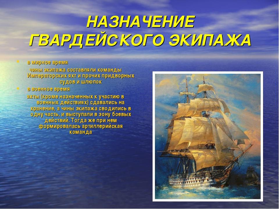 НАЗНАЧЕНИЕ ГВАРДЕЙСКОГО ЭКИПАЖА в мирное время чины экипажа составляли команд...