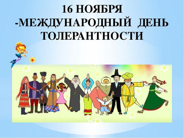 16 НОЯБРЯ -МЕЖДУНАРОДНЫЙ ДЕНЬ ТОЛЕРАНТНОСТИ