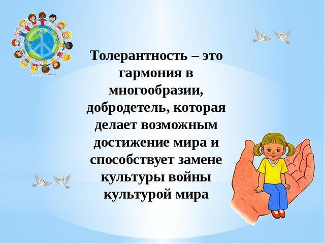 Толерантность – это гармония в многообразии, добродетель, которая делает возм...