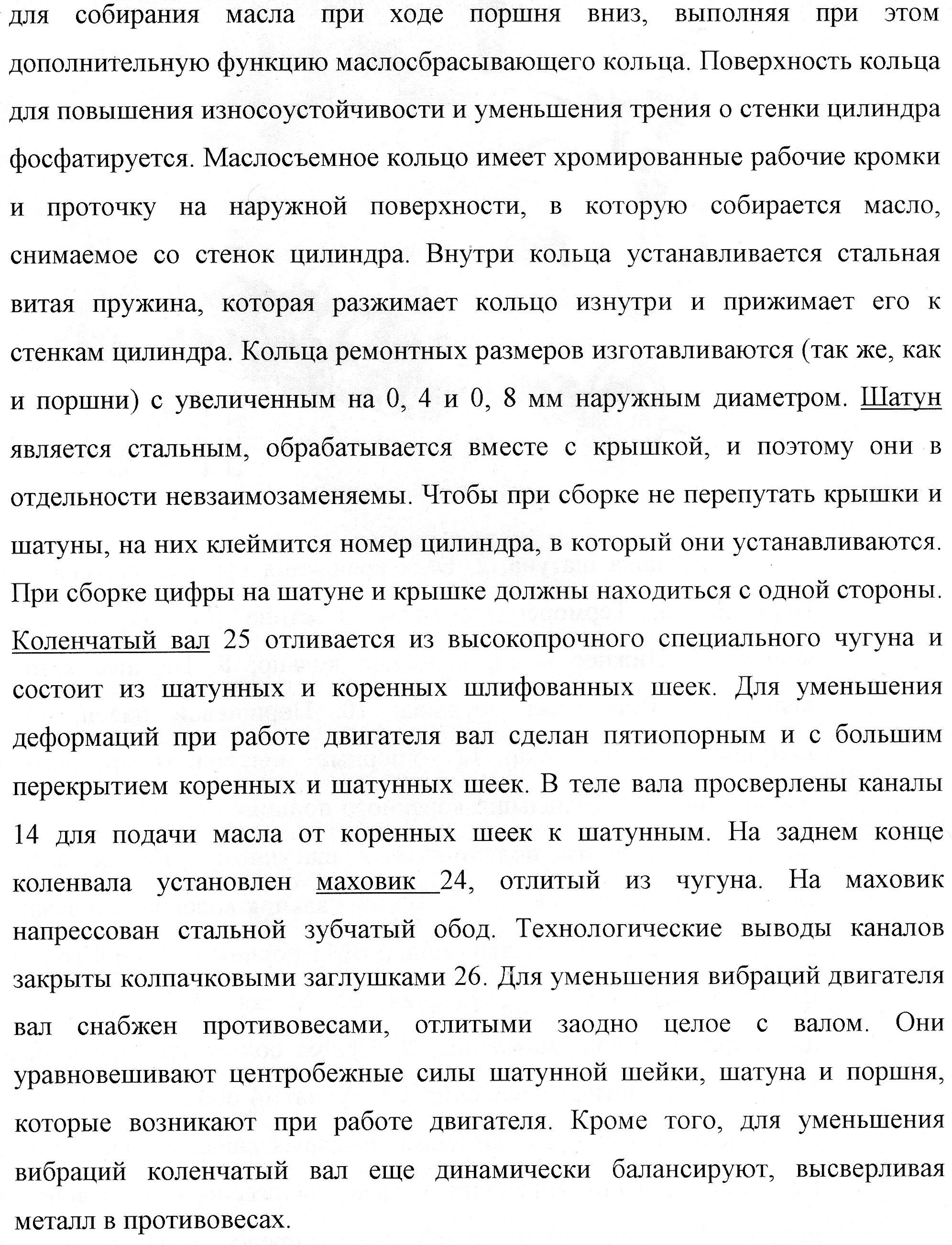 C:\Users\Василий Мельченко\Pictures\img595.jpg